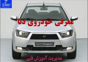 آموزش خودرو دنا 02